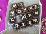Буквы из шоколада на заказ