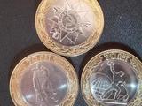 10 рублей 2015 года 70 лет. 3 монеты