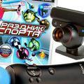 Move+ камера+ игра для Playstation 3